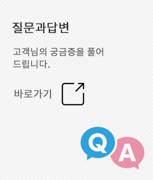 한국석면조사 질문과답변 #1